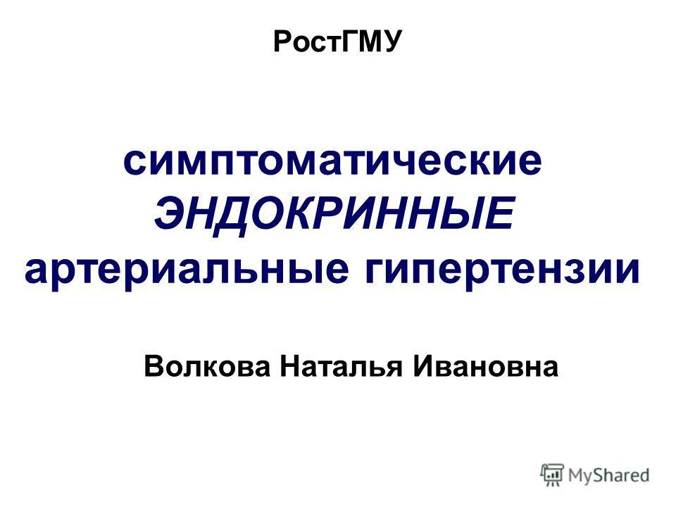 симптоматические ЭНДОКРИННЫЕ артериальные гипертензии Волкова Наталья Ивановна РостГМУ