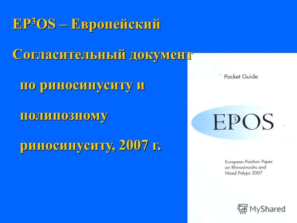 EP 3 OS – Европейский Согласительный документ по риносинуситу и по риносинуситу и полипозному полипозному риносинуситу, 2007 г. риносинуситу, 2007 г.