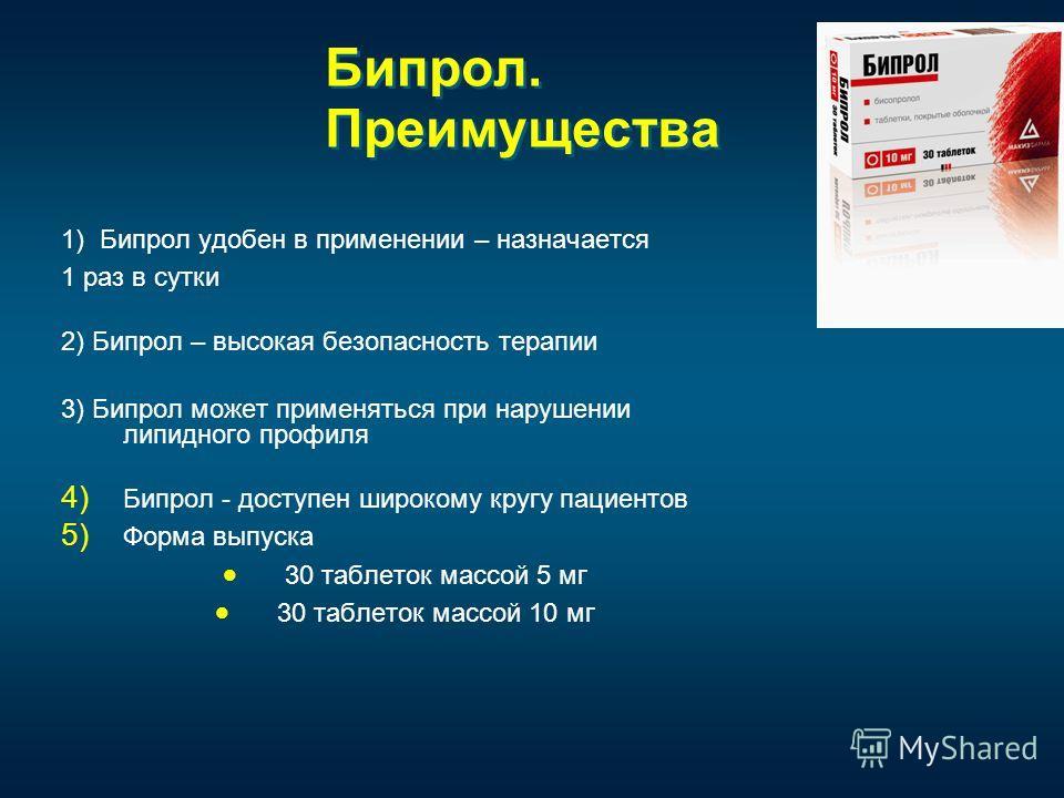 Бипрол. Преимущества 1) Бипрол удобен в применении – назначается 1 раз в сутки 2) Бипрол – высокая безопасность терапии 3) Бипрол может применяться при нарушении липидного профиля 4) 4) Бипрол - доступен широкому кругу пациентов 5) 5) Форма выпуска 3
