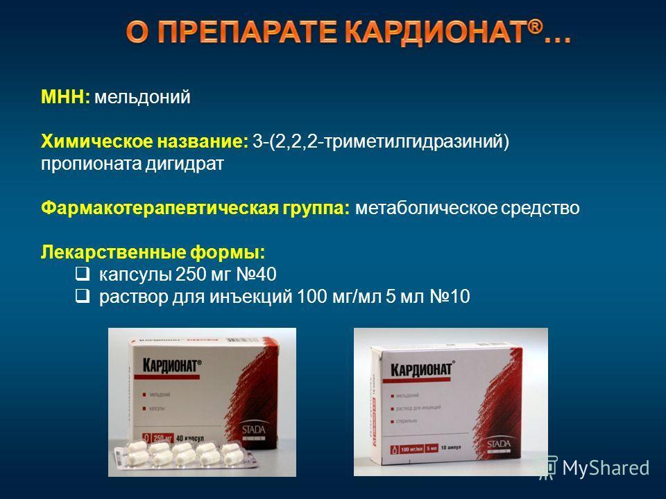 МНН: мельдоний Химическое название: 3-(2,2,2-триметилгидразиний) пропионата дигидрат Фармакотерапевтическая группа: метаболическое средство Лекарственные формы: капсулы 250 мг 40 раствор для инъекций 100 мг/мл 5 мл 10