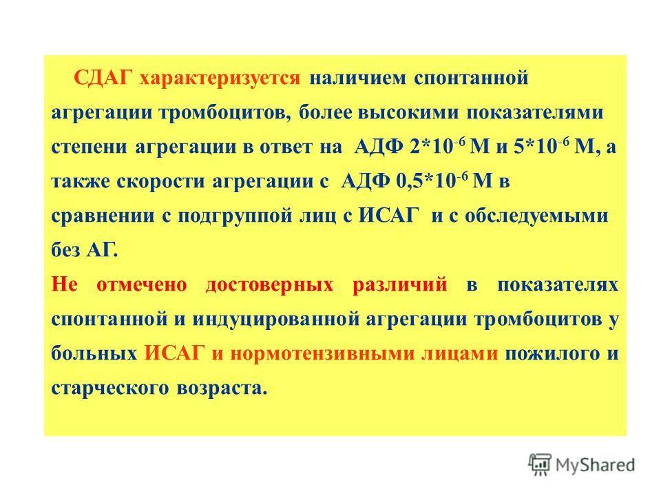 СДАГ характеризуется наличием спонтанной агрегации тромбоцитов, более высокими показателями степени агрегации в ответ на АДФ 2*10 -6 М и 5*10 -6 М, а также скорости агрегации с АДФ 0,5*10 -6 М в сравнении с подгруппой лиц с ИСАГ и с обследуемыми без