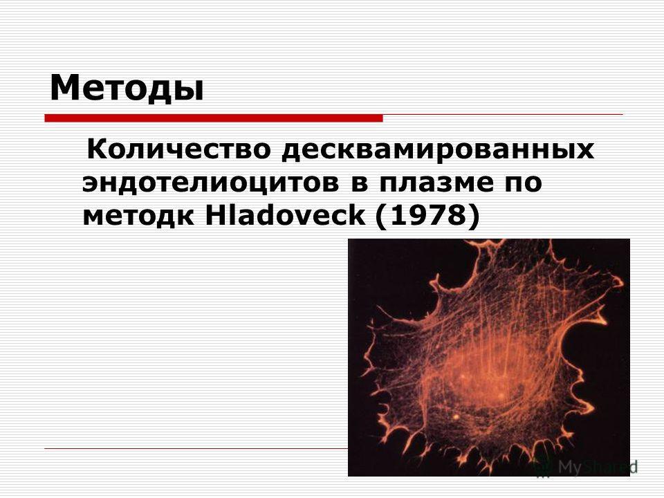 Методы Количество десквамированных эндотелиоцитов в плазме по методк Hladoveck (1978)