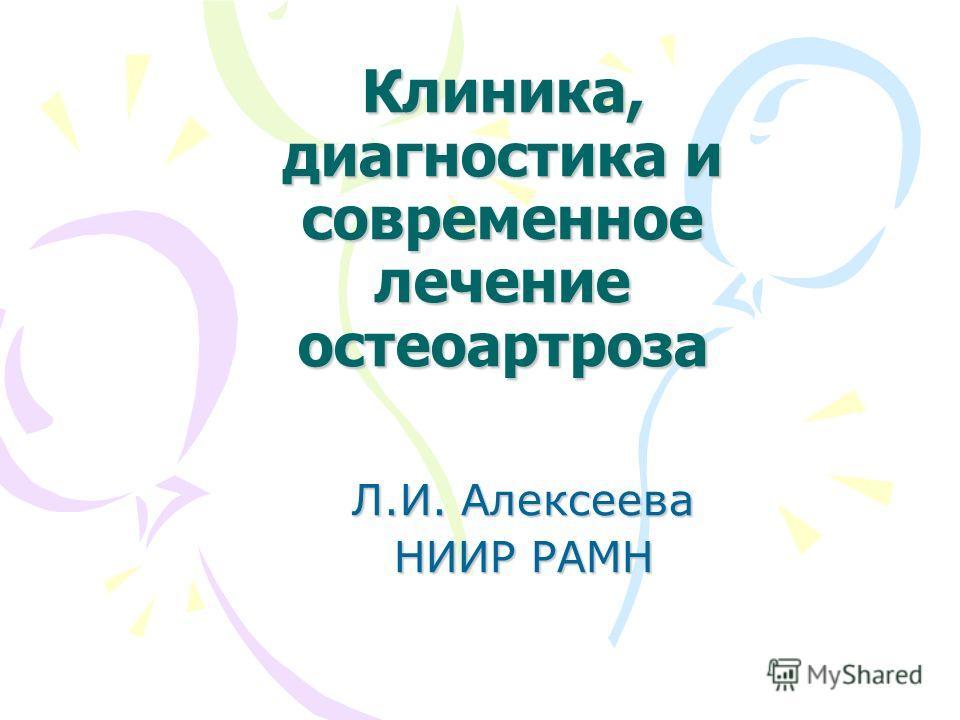 Клиника, диагностика и современное лечение остеоартроза Л.И. Алексеева НИИР РАМН