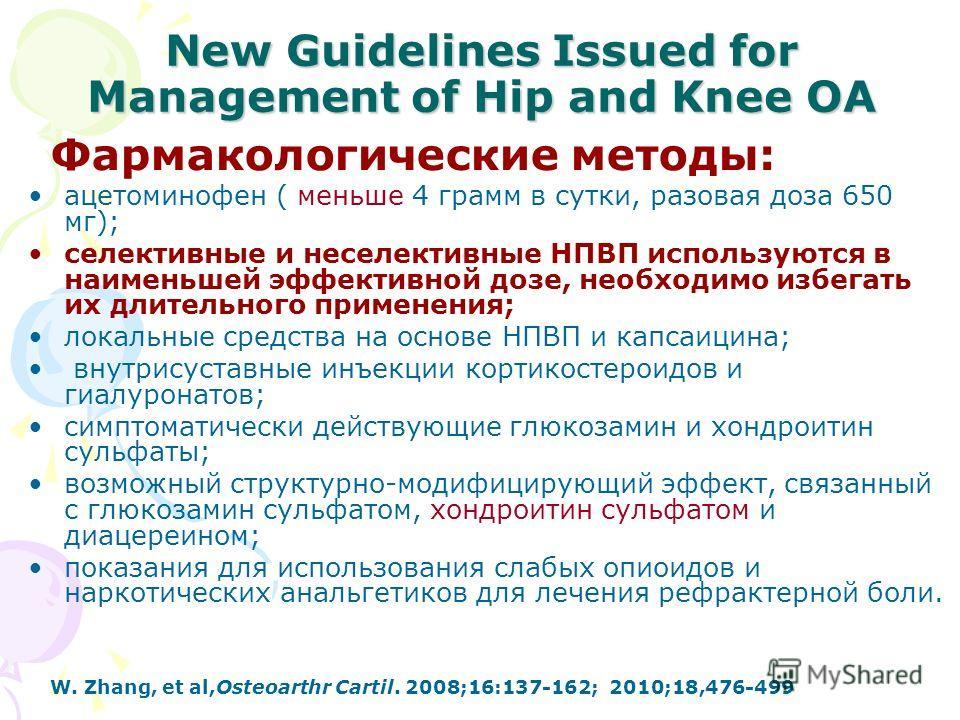 New Guidelines Issued for Management of Hip and Knee ОА Фармакологические методы: ацетоминофен ( меньше 4 грамм в сутки, разовая доза 650 мг); селективные и неселективные НПВП используются в наименьшей эффективной дозе, необходимо избегать их длитель