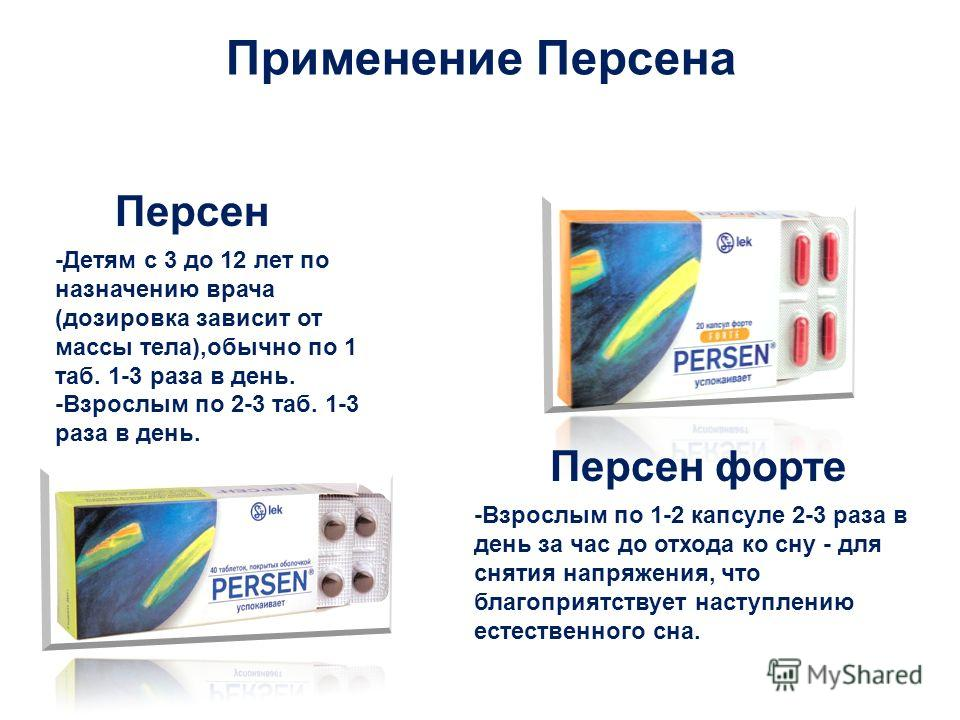 Применение Персена Персен -Детям с 3 до 12 лет по назначению врача (дозировка зависит от массы тела),обычно по 1 таб. 1-3 раза в день. -Взрослым по 2-3 таб. 1-3 раза в день. Персен форте -Взрослым по 1-2 капсуле 2-3 раза в день за час до отхода ко сн