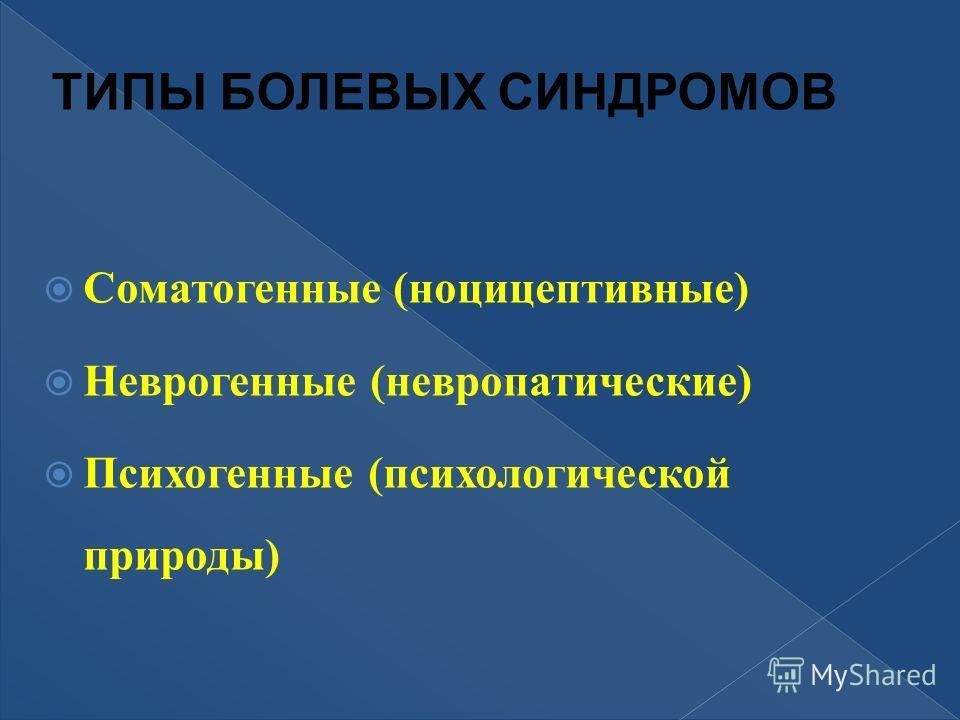 Соматогенные (ноцицептивные) Неврогенные (невропатические) Психогенные (психологической природы)