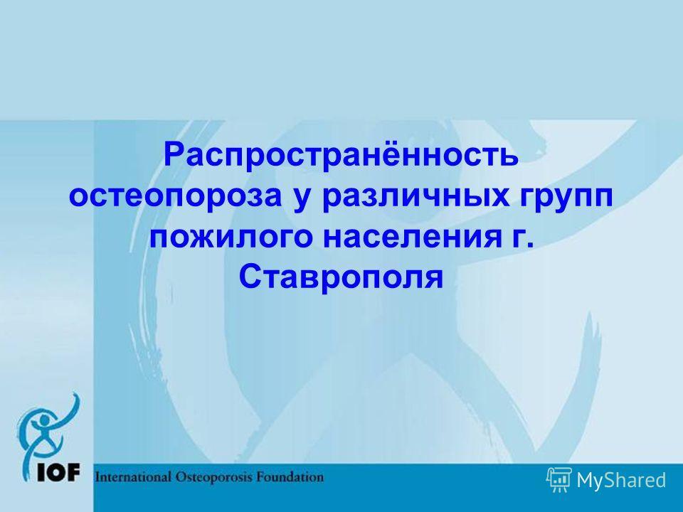 Распространённость остеопороза у различных групп пожилого населения г. Ставрополя