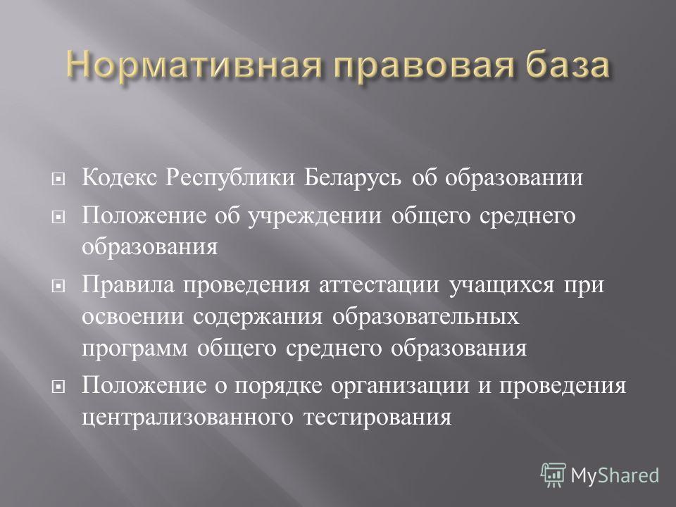 Кодекс Республики Беларусь об образовании Положение об учреждении общего среднего образования Правила проведения аттестации учащихся при освоении содержания образовательных программ общего среднего образования Положение о порядке организации и провед