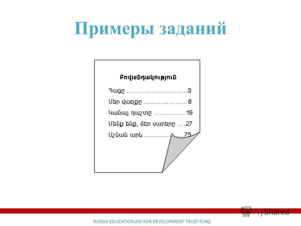 RUSSIA EDUCATION AID FOR DEVELOPMENT TRUST FUND Примеры заданий