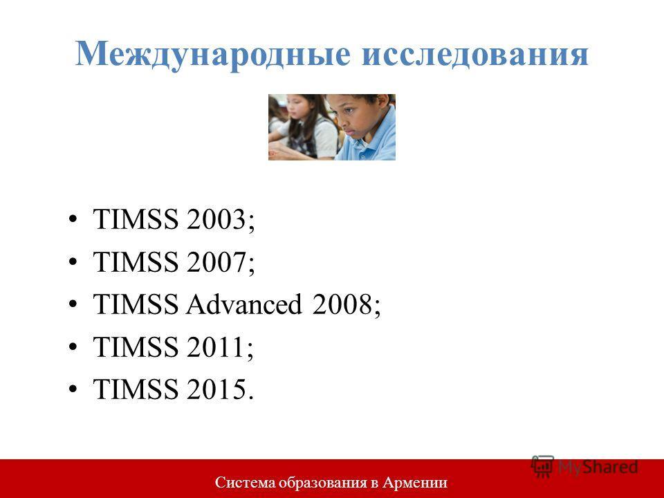 RUSSIA EDUCATION AID FOR DEVELOPMENT TRUST FUND Международные исследования TIMSS 2003; TIMSS 2007; TIMSS Advanced 2008; TIMSS 2011; TIMSS 2015. Система образования в Армении