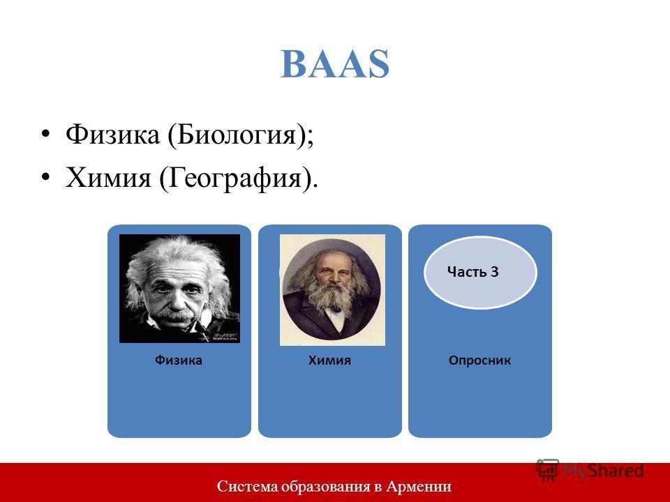 RUSSIA EDUCATION AID FOR DEVELOPMENT TRUST FUND BAAS Физика (Биология); Химия (География). ФизикаХимияОпросник Часть 3 Система образования в Армении