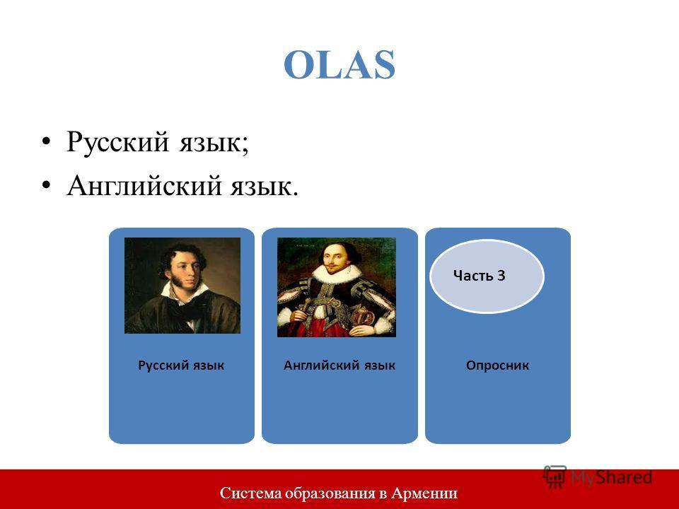 RUSSIA EDUCATION AID FOR DEVELOPMENT TRUST FUND OLAS Русский язык; Английский язык. Русский языкАнглийский языкОпросник Часть 3 Система образования в Армении