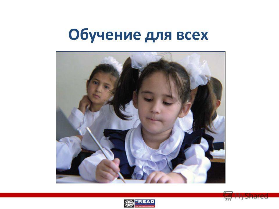Обучение для всех