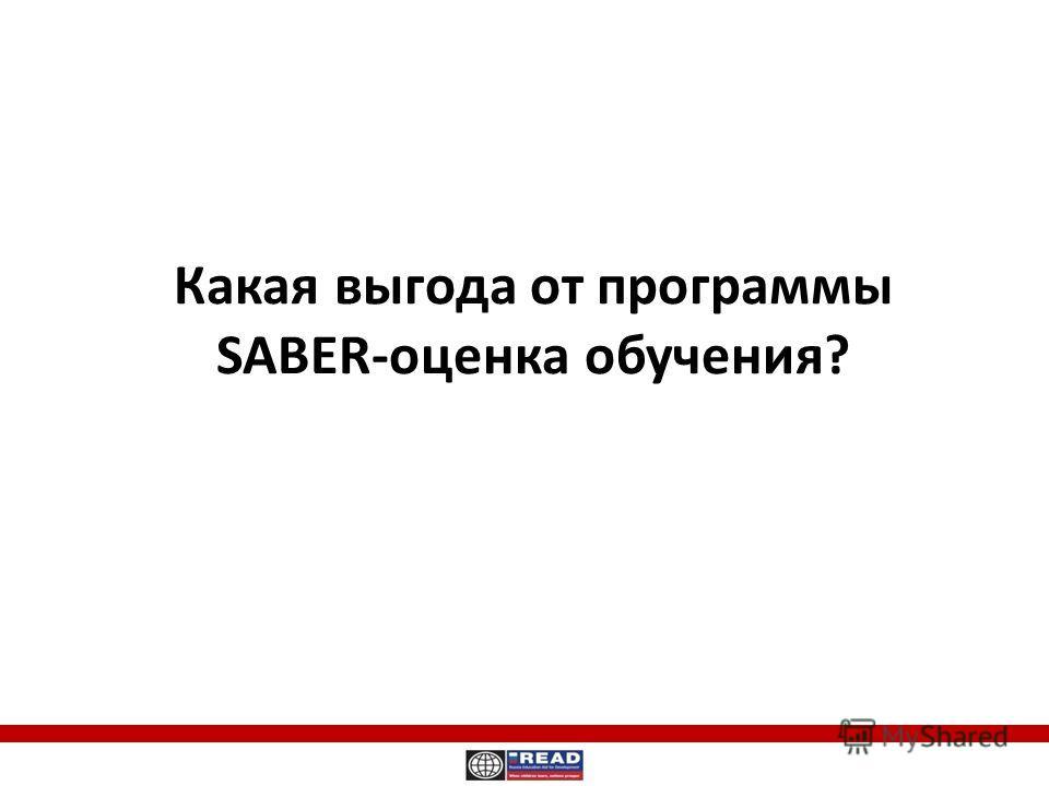 Какая выгода от программы SABER-оценка обучения?