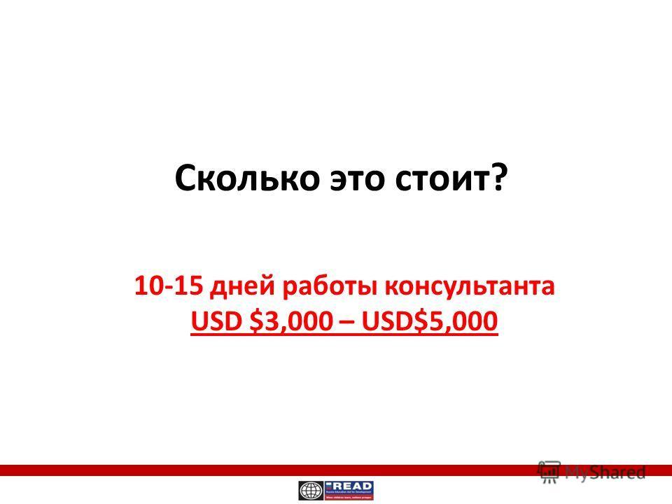 Сколько это стоит? 10-15 дней работы консультанта USD $3,000 – USD$5,000