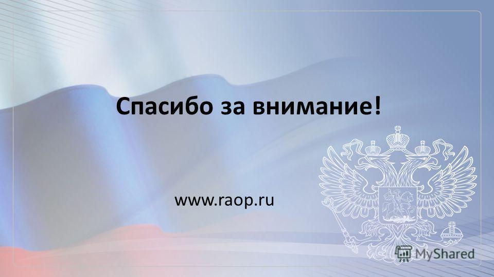Спасибо за внимание! www.raop.ru