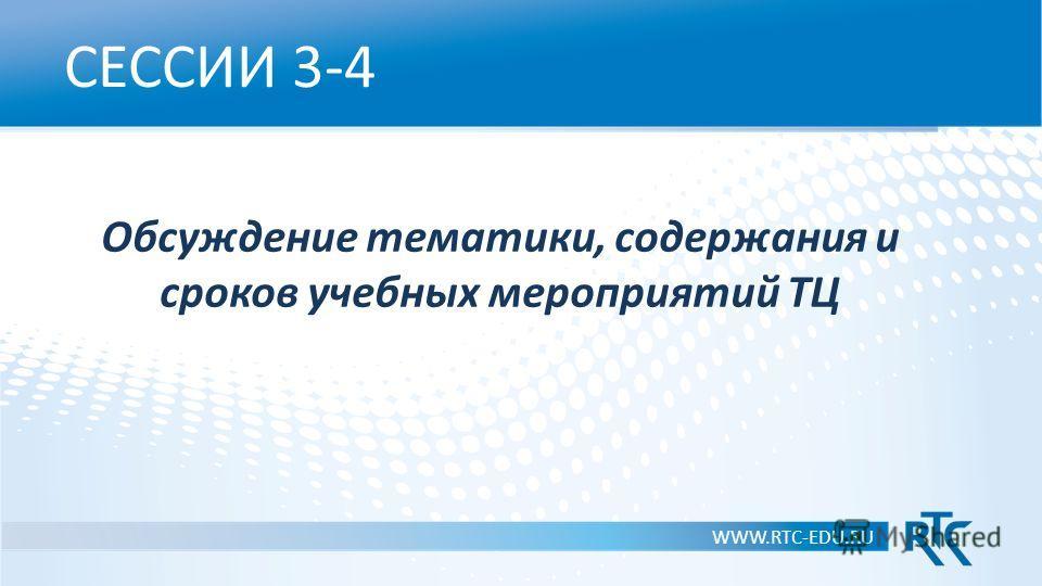 СЕССИИ 3-4 Обсуждение тематики, содержания и сроков учебных мероприятий ТЦ WWW.RTC-EDU.RU