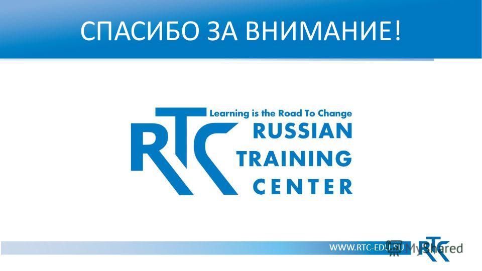 СПАСИБО ЗА ВНИМАНИЕ! WWW.RTC-EDU.RU