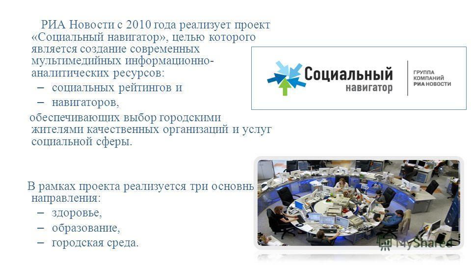 РИА Новости с 2010 года реализует проект «Социальный навигатор», целью которого является создание современных мультимедийных информационно- аналитических ресурсов: – социальных рейтингов и – навигаторов, обеспечивающих выбор городскими жителями качес