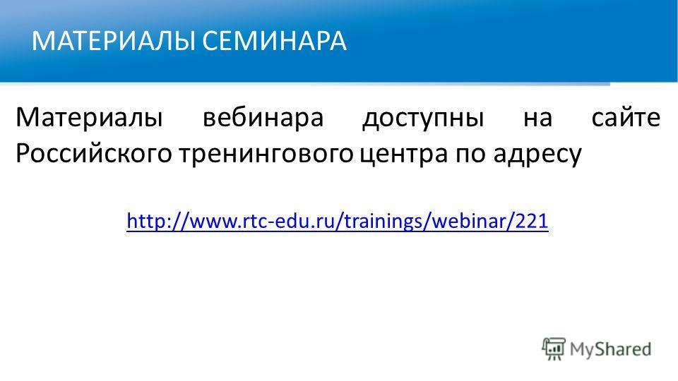 МАТЕРИАЛЫ СЕМИНАРА Материалы вебинара доступны на сайте Российского тренингового центра по адресу http://www.rtc-edu.ru/trainings/webinar/221