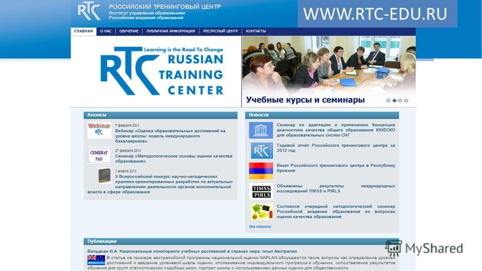 WWW.RTC-EDU.RU