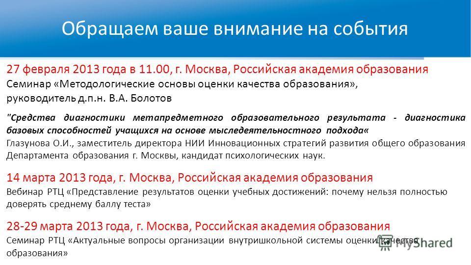 Обращаем ваше внимание на события 27 февраля 2013 года в 11.00, г. Москва, Российская академия образования Семинар «Методологические основы оценки качества образования», руководитель д.п.н. В.А. Болотов