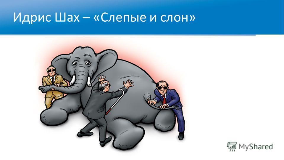 Идрис Шах – «Слепые и слон»