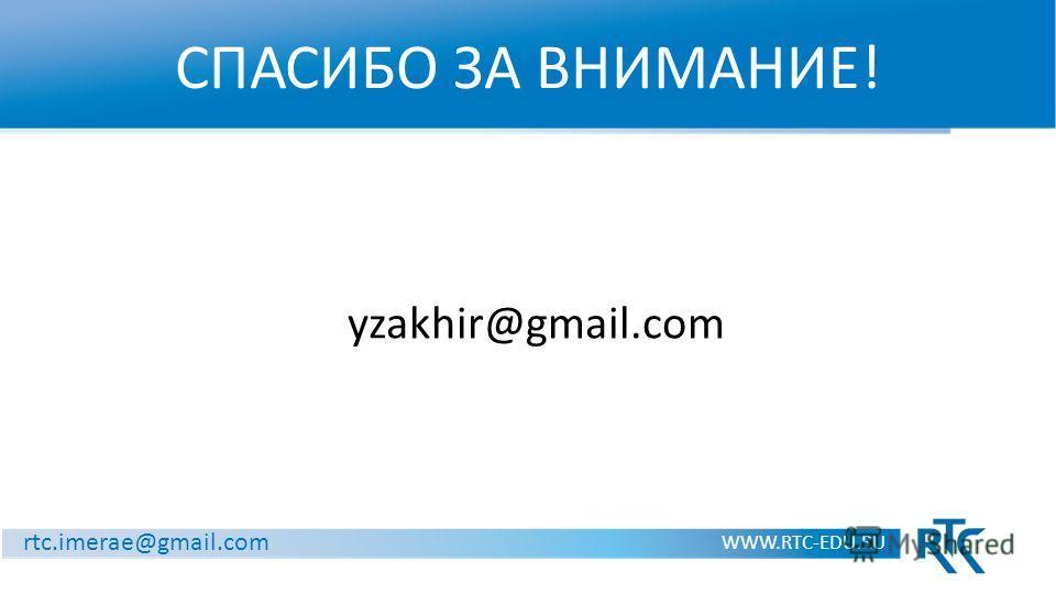 СПАСИБО ЗА ВНИМАНИЕ! WWW.RTC-EDU.RU rtc.imerae@gmail.com yzakhir@gmail.com