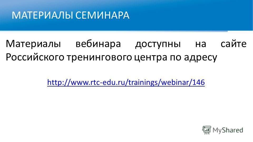МАТЕРИАЛЫ СЕМИНАРА Материалы вебинара доступны на сайте Российского тренингового центра по адресу http://www.rtc-edu.ru/trainings/webinar/146