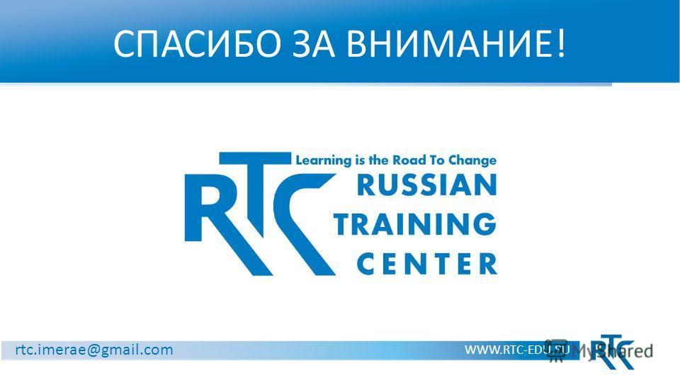 СПАСИБО ЗА ВНИМАНИЕ! WWW.RTC-EDU.RU rtc.imerae@gmail.com