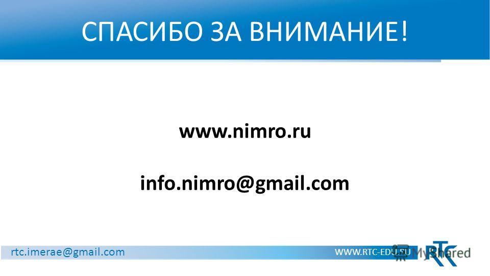 СПАСИБО ЗА ВНИМАНИЕ! WWW.RTC-EDU.RU rtc.imerae@gmail.com www.nimro.ru info.nimro@gmail.com