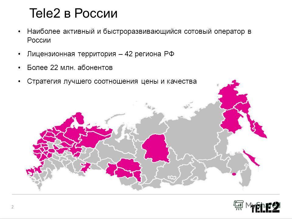 2 Tele2 в России Наиболее активный и быстроразвивающийся сотовый оператор в России Лицензионная территория – 42 региона РФ Более 22 млн. абонентов Стратегия лучшего соотношения цены и качества
