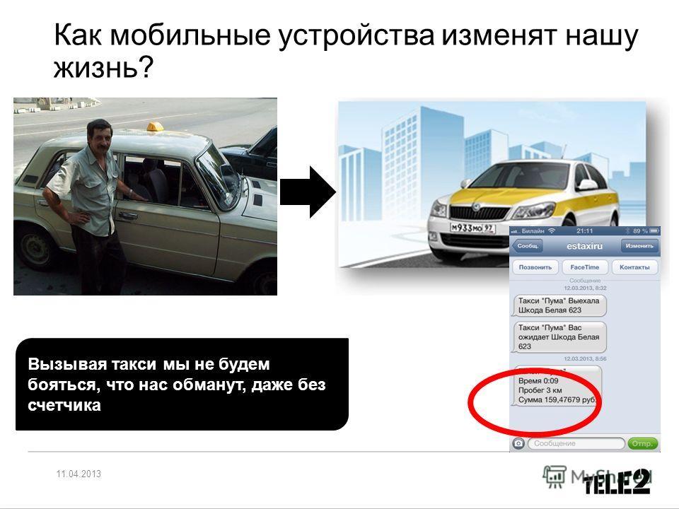 Как мобильные устройства изменят нашу жизнь? Вызывая такси мы не будем бояться, что нас обманут, даже без счетчика 11.04.2013