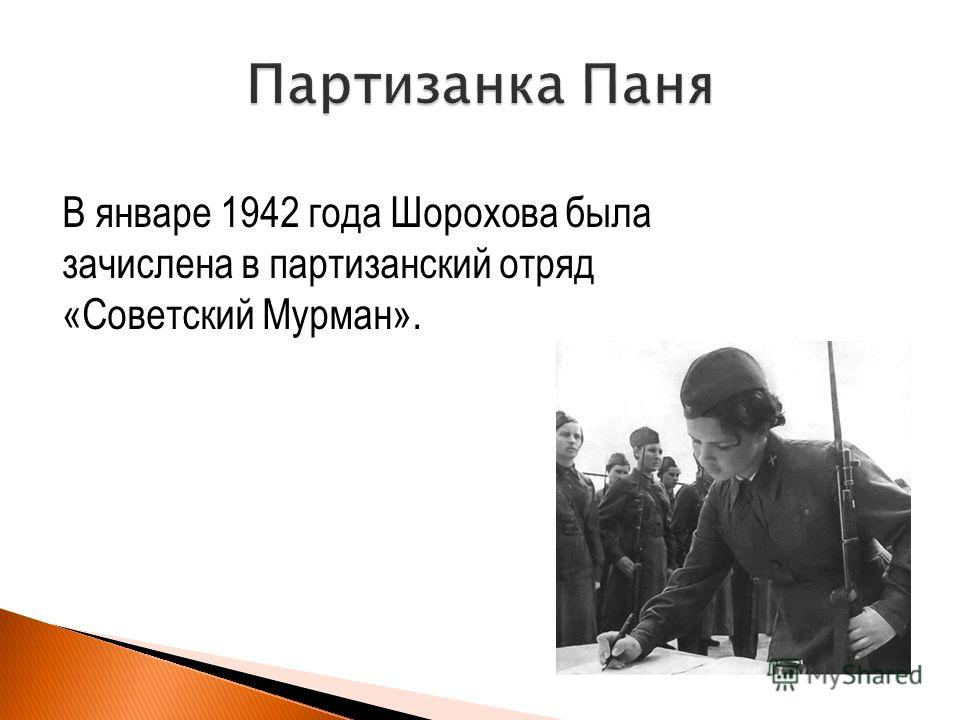 В январе 1942 года Шорохова была зачислена в партизанский отряд «Советский Мурман».