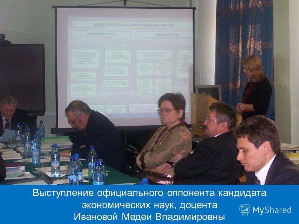 Выступление официального оппонента кандидата экономических наук, доцента Ивановой Медеи Владимировны