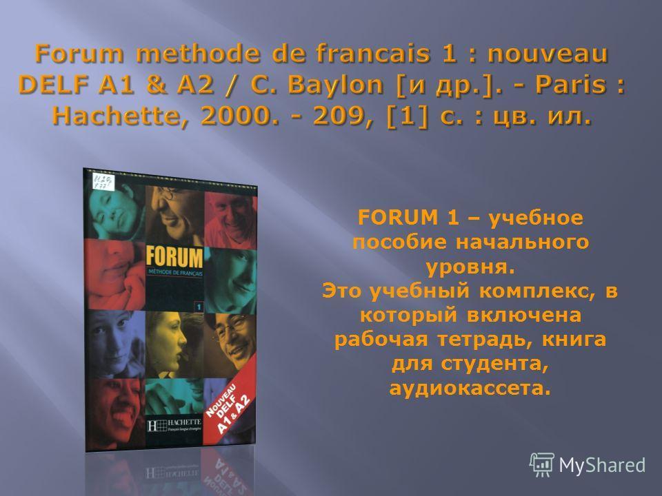 FORUM 1 – учебное пособие начального уровня. Это учебный комплекс, в который включена рабочая тетрадь, книга для студента, аудиокассета.