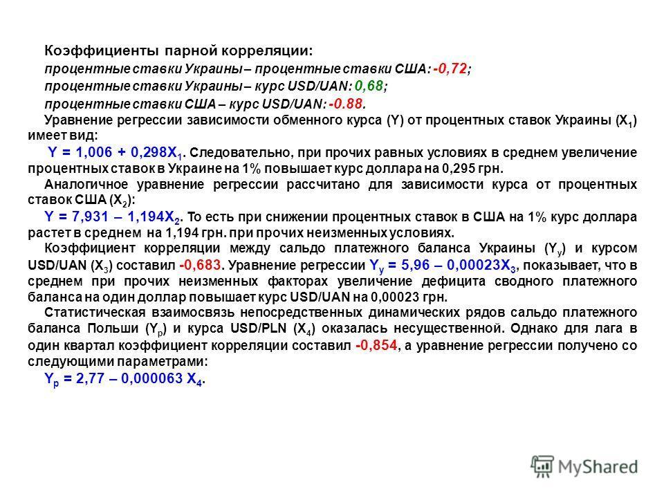 Коэффициенты парной корреляции: процентные ставки Украины – процентные ставки США: -0,72 ; процентные ставки Украины – курс USD/UAN: 0,68 ; процентные ставки США – курс USD/UAN: -0.88. Уравнение регрессии зависимости обменного курса (Y) от процентных