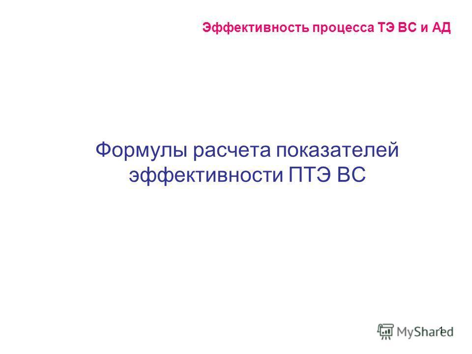1 Эффективность процесса ТЭ ВС и АД Формулы расчета показателей эффективности ПТЭ ВС