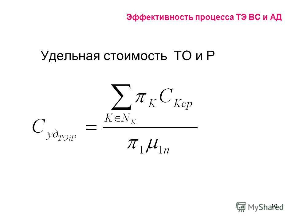 10 Эффективность процесса ТЭ ВС и АД Удельная стоимость ТО и Р