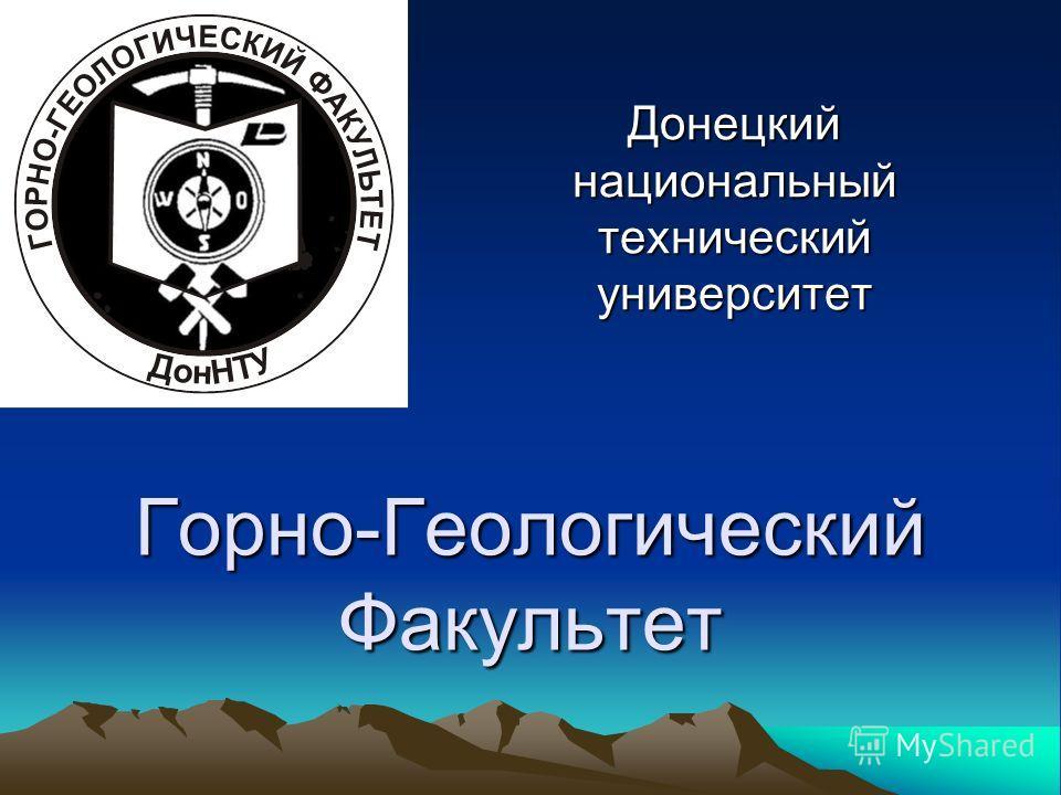 Горно-Геологический Факультет Донецкий национальный технический университет