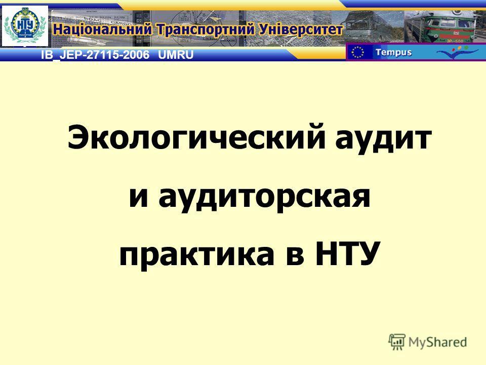 IB_JEP-27115-2006 UMRU Экологический аудит и аудиторская практика в НТУ
