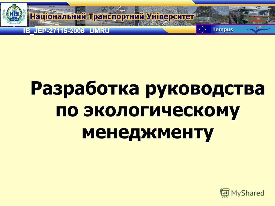 Разработка руководства по экологическому менеджменту IB_JEP-27115-2006 UMRU