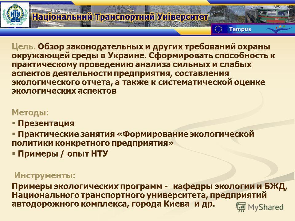 Цель. Обзор законодательных и других требований охраны окружающей среды в Украине. Сформировать способность к практическому проведению анализа сильных и слабых аспектов деятельности предприятия, составления экологического отчета, а также к систематич