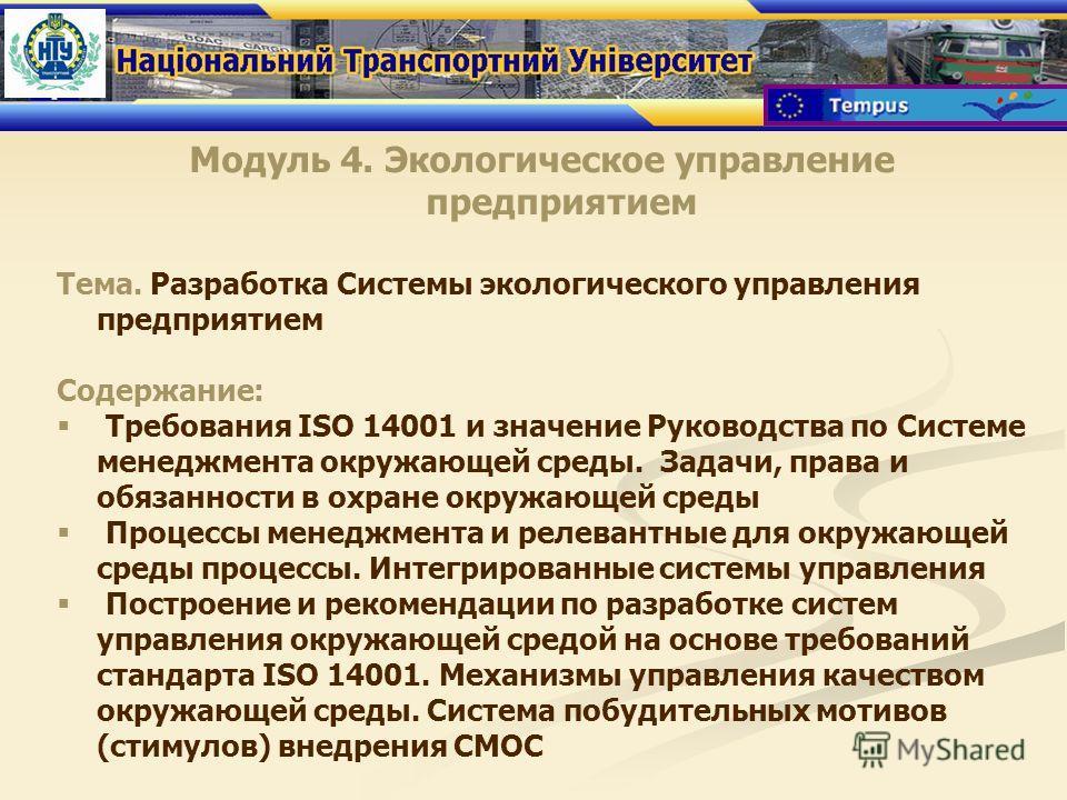 Модуль 4. Экологическое управление предприятием Тема. Разработка Системы экологического управления предприятием Содержание: Требования ISO 14001 и значение Руководства по Системе менеджмента окружающей среды. Задачи, права и обязанности в охране окру