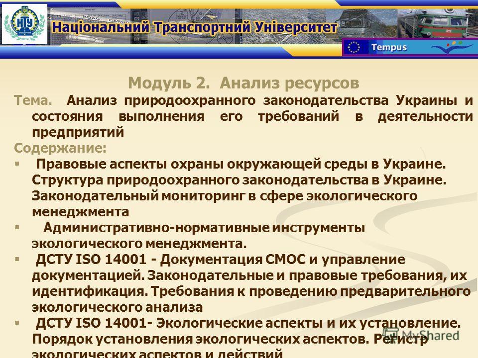 Модуль 2. Анализ ресурсов Тема. Анализ природоохранного законодательства Украины и состояния выполнения его требований в деятельности предприятий Содержание: Правовые аспекты охраны окружающей среды в Украине. Структура природоохранного законодательс