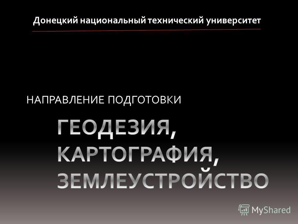 Донецкий национальный технический университет НАПРАВЛЕНИЕ ПОДГОТОВКИ