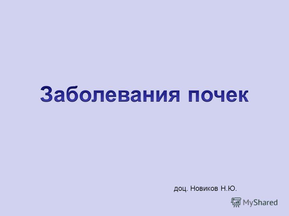 доц. Новиков Н.Ю.
