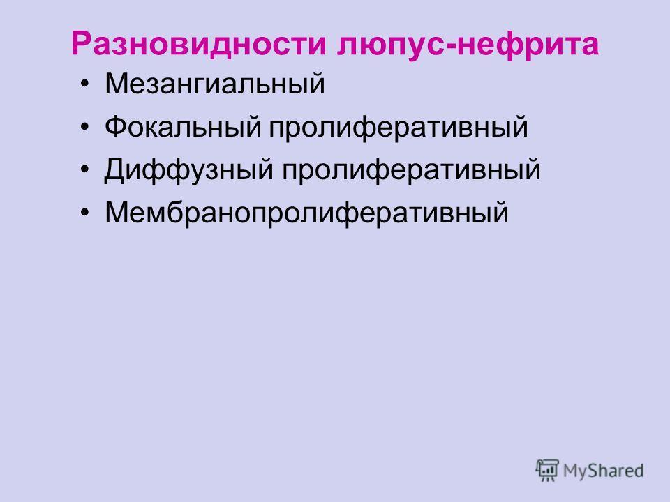 Мезангиальный Фокальный пролиферативный Диффузный пролиферативный Мембранопролиферативный Разновидности люпус-нефрита