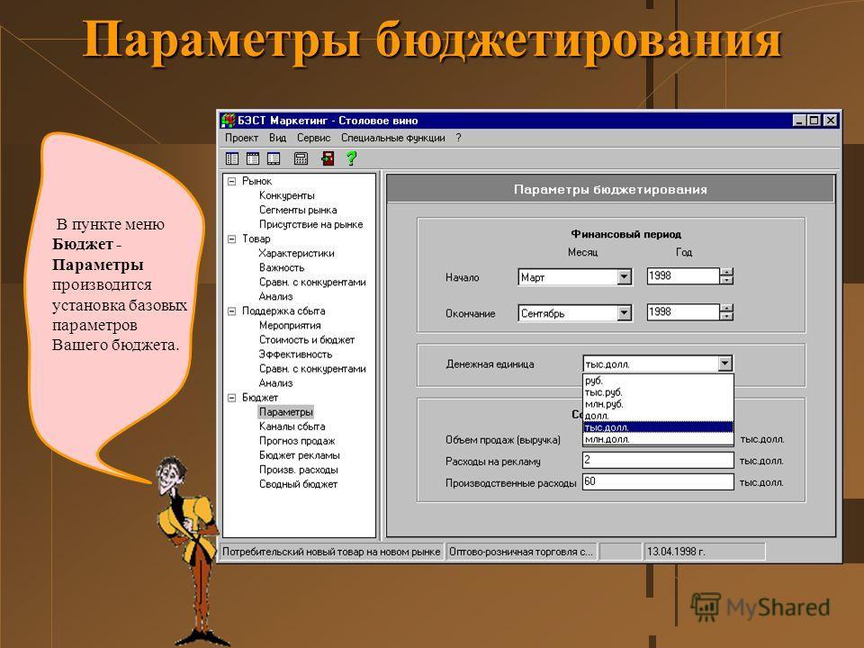 Параметры бюджетирования В пункте меню Бюджет - Параметры производится установка базовых параметров Вашего бюджета.