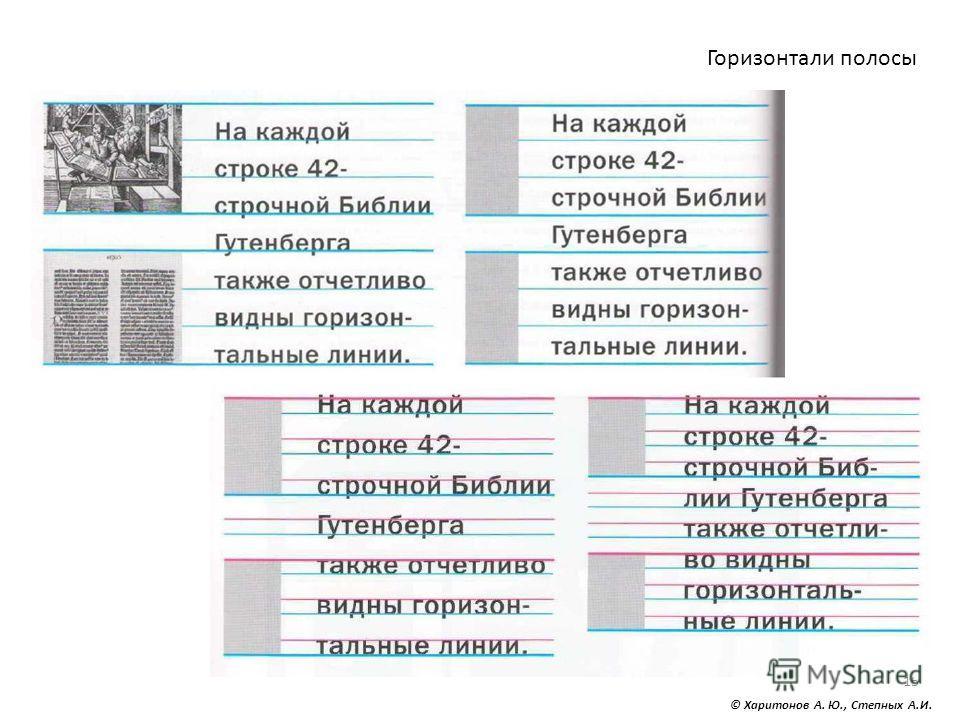 15 Горизонтали полосы © Харитонов А. Ю., Степных А.И.